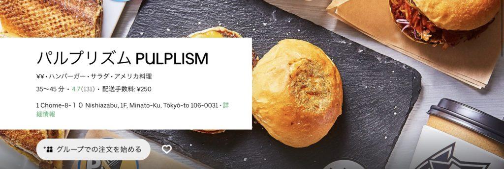 パルプリズム