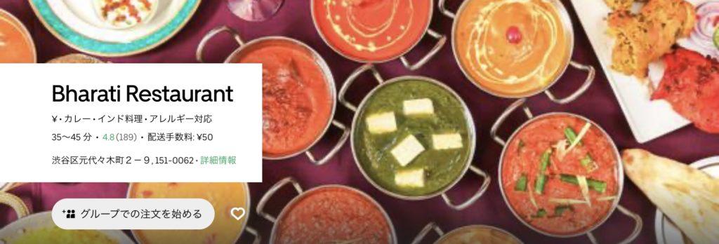 Bharati Restaurant