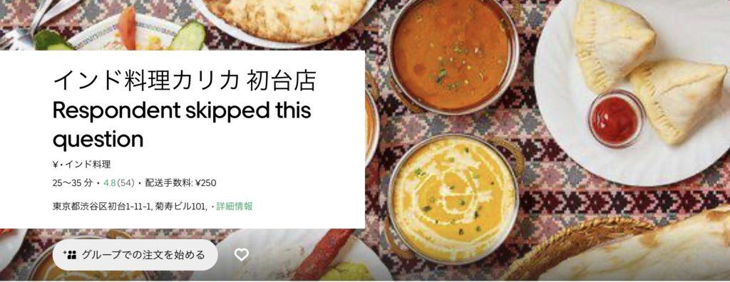 インド料理カリカ