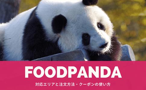 パンダ 札幌 フード