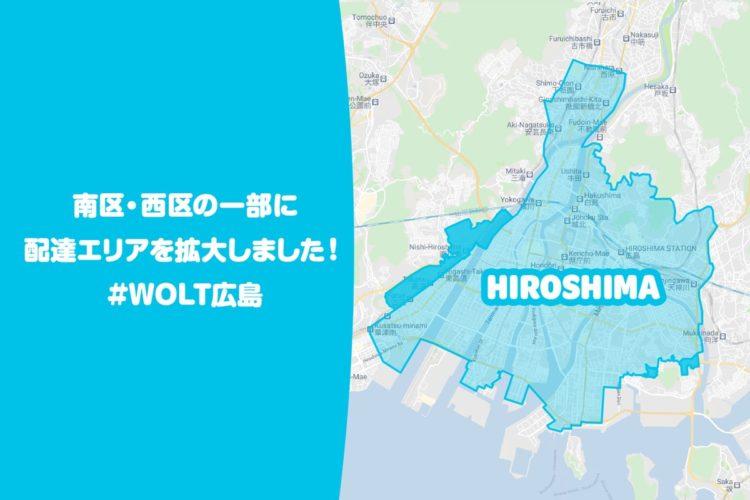Wolt広島