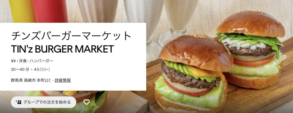 チンズバーガーマーケット