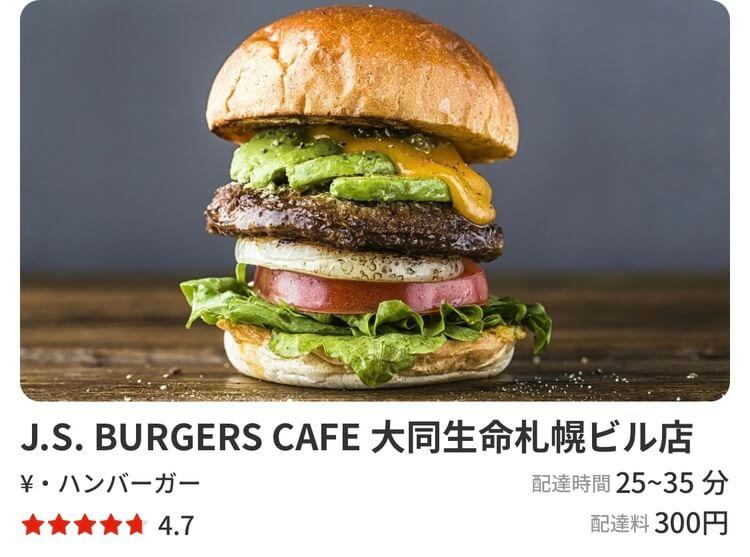 JS URGERS CAFE札幌