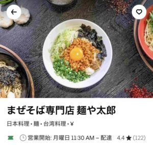 Uber Eatsまぜそば専門店麺や太郎