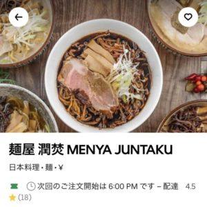 Uber Eats麺屋潤焚