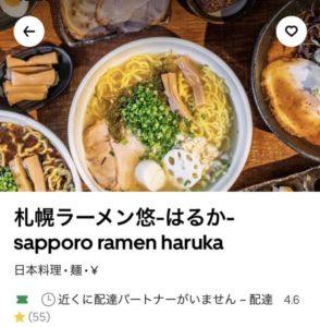 Uber Eats札幌ラーメン悠
