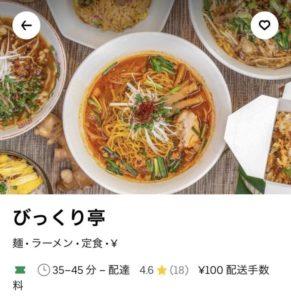 Uber Eatsびっくり亭