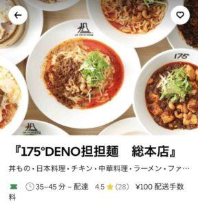 Uber Eats175°担々麺