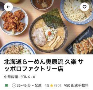 Uber Eats 奥原流久楽