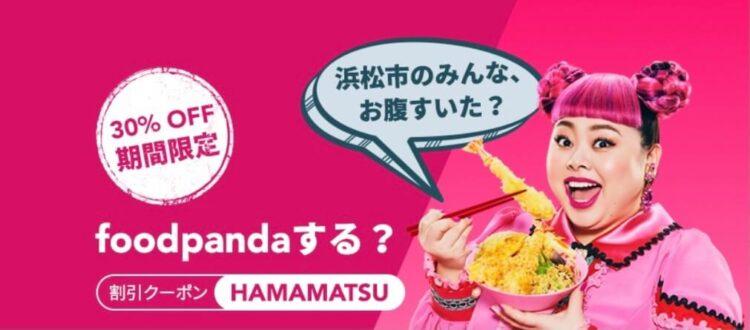 フードパンダ浜松30%オフ