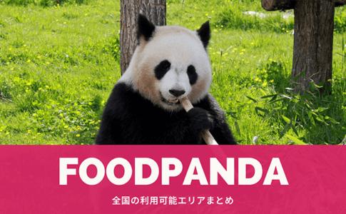 パンダ 大阪 フード