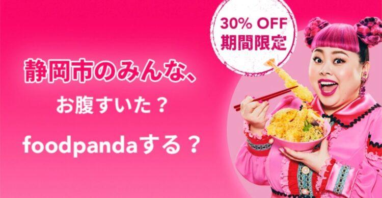 フードパンダ静岡30%オフ